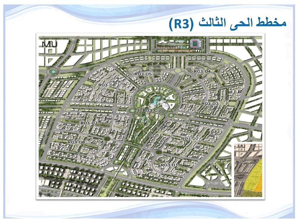 مخطط الحي الثالث R3 في العاصمة الادارية الجديدة