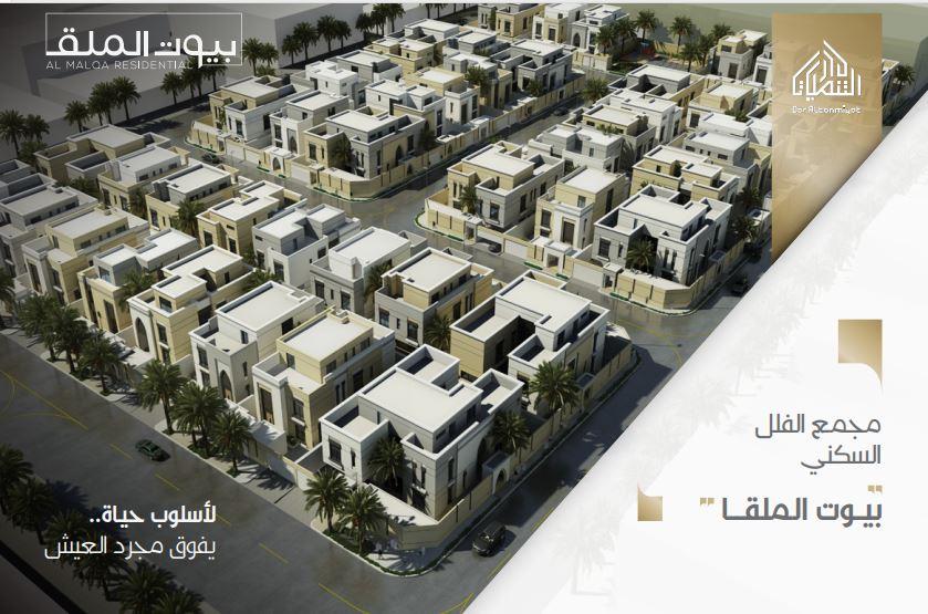 مشروع فلل بيوت الملقا بشمال الرياض بالسعودية