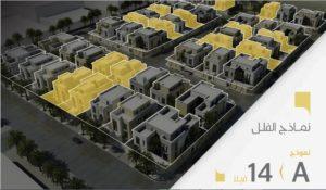 نموذج A بيوت الملقا