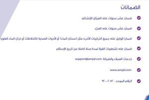 مشروع فلل امجال الياسمين جدة الضمانات