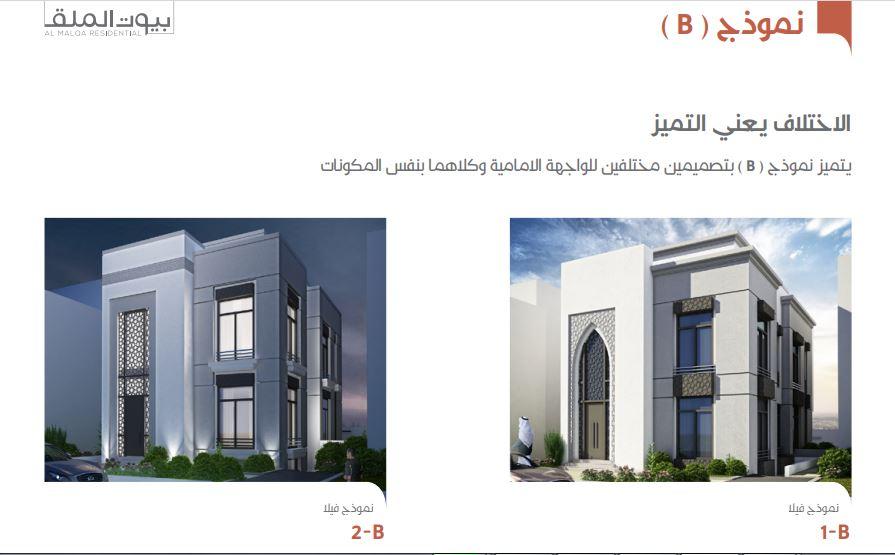 الواجهة الامامية بنموذج B ببيوت الملقا