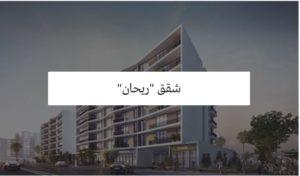 rehan apartment Uvisne