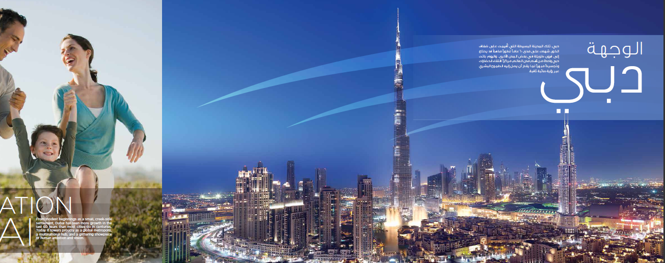 ذا هيلز دبي THE HILLS DESTINATION DUBAI