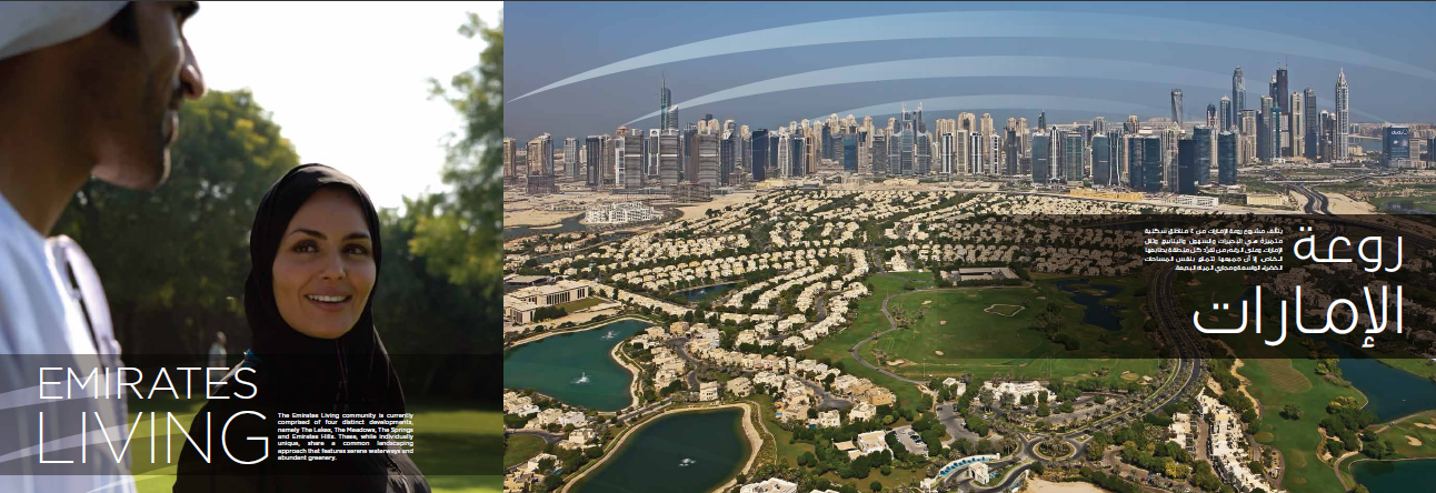 ذا هيلز دبي THE HILLS DESTINATION DUBAI EMIRATES LIVING