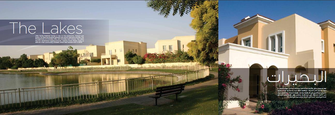 ذا هيلز دبي THE HILLS DESTINATION DUBAI THE LAKES