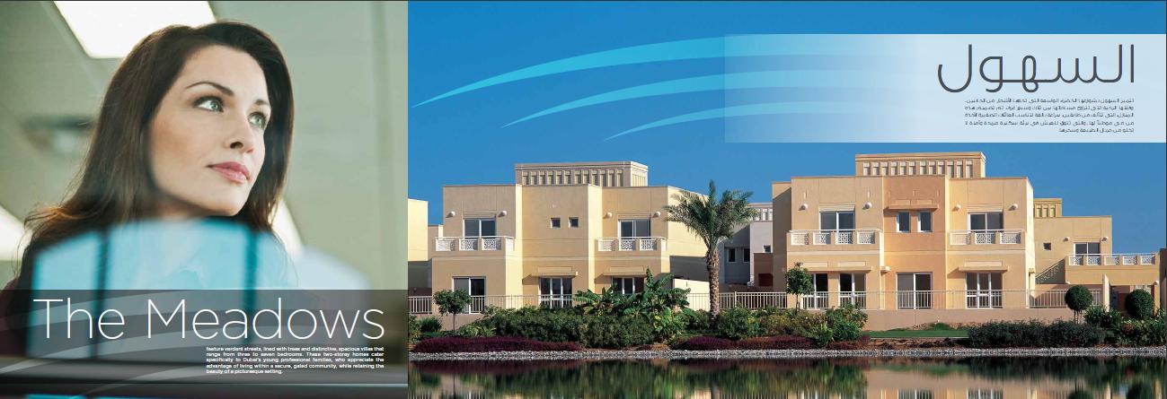ذا هيلز دبي THE HILLS DESTINATION DUBAI THE MEADOWS
