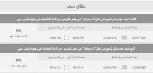 شقق ذا سيدار من الدار العقارية خطط اسعار
