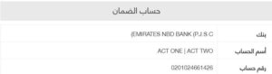 Act one act two Emaar price حساب الضمان