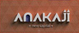 تفاصيل الشركة المطوره لكمبوند اناكاجى العاصمة الادارية الجديدة Compound Anakaji New Capital