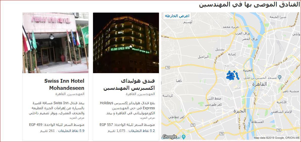 خريطة أفضل 10 فنادق في المهندسين