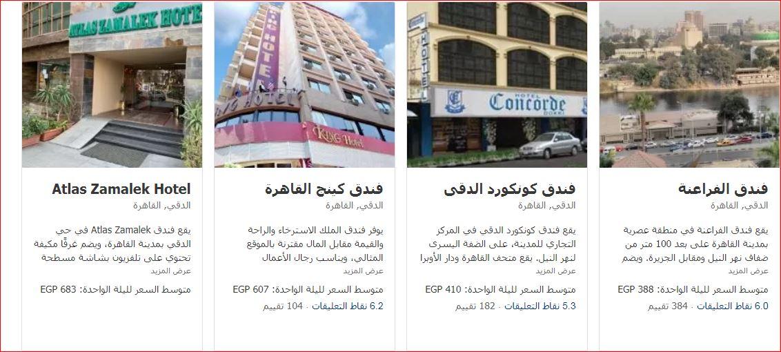 أفضل 10 فنادق في الدقي بالجيزة 2019