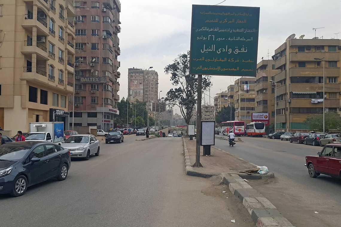 شارع وادي النيل بالمهندسين به نفق وادي النيل