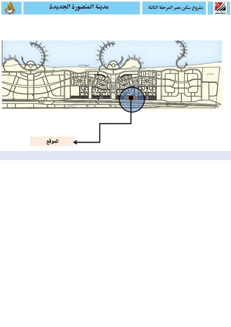 موقع مدينة المنصورة الجديدة New Mansoura