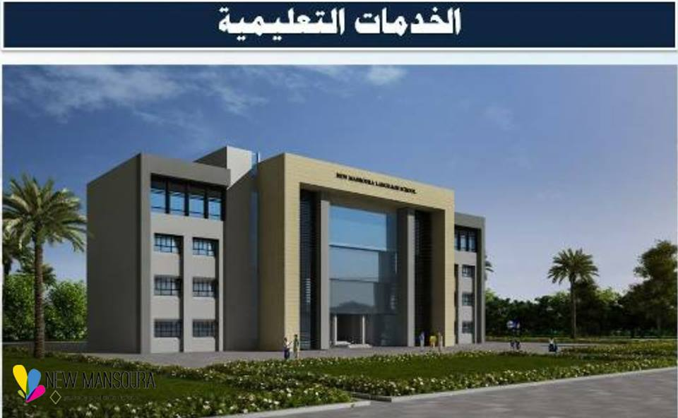 الخدمات التعليمية بمدينة المنصورة الجديدة