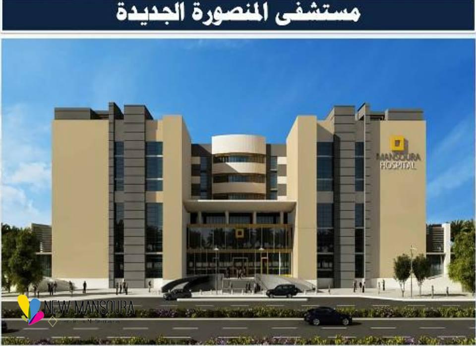 الخدمات الخاصة بمدينة المنصورة الجديدة New Mansoura