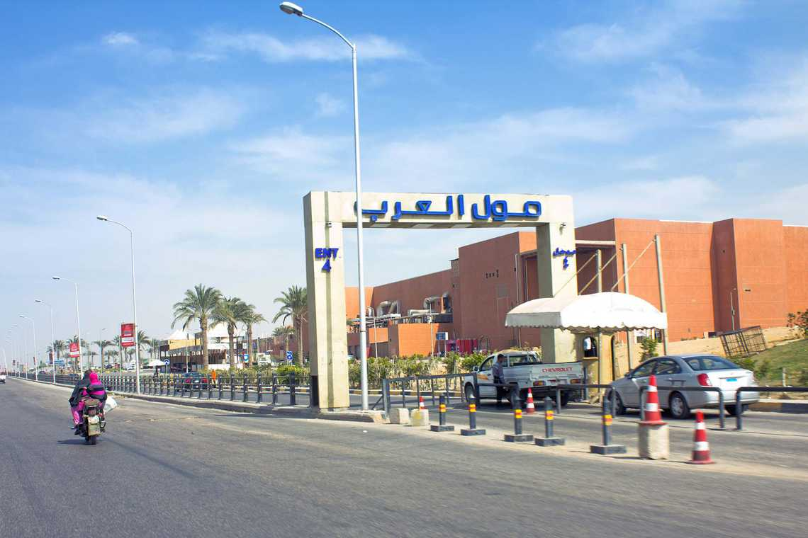 مول العرب في مدينة اكتوبر