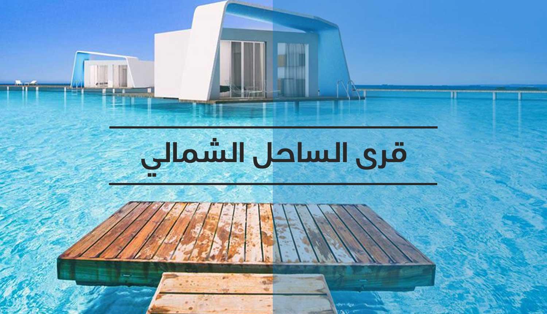 قري الساحل الشمالي north-coast-resorts اجمل 99 قرية في الساحل