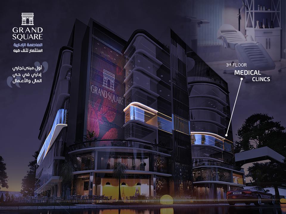 جراند سكوير مول Grand Square Mall اول مبني تجاري في العاصمة الادارية