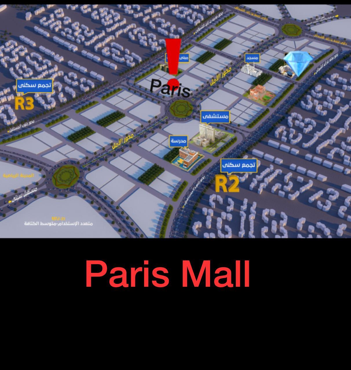 صيدلية للبيع بمول باريس العاصمة الادارية وموقع المول