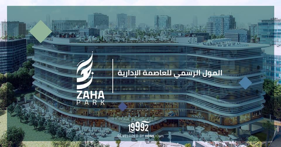 زها مول بالعاصمة الادارية  Zaha Park Mall