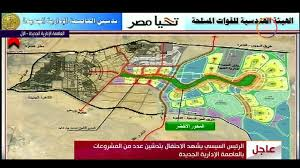 العاصمة الادارية الجديدة The New Administrative Capital يوفن