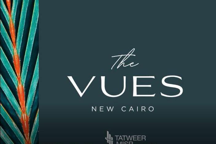 كمبوند ذا فيوز القاهرة الجديدة The Vues New Cairo