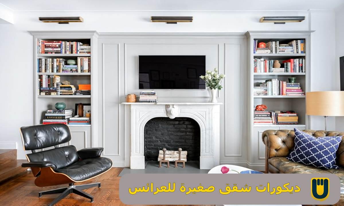 ديكورات شقق العرائس from www.uvisne.com