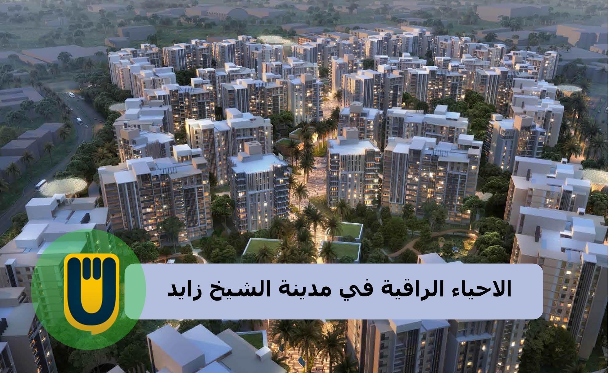 الاحياء الراقية في مدينة الشيخ زايد يوفن