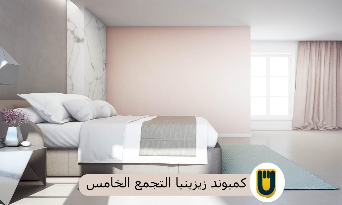 دهانات غرف النوم 2020 يوفن