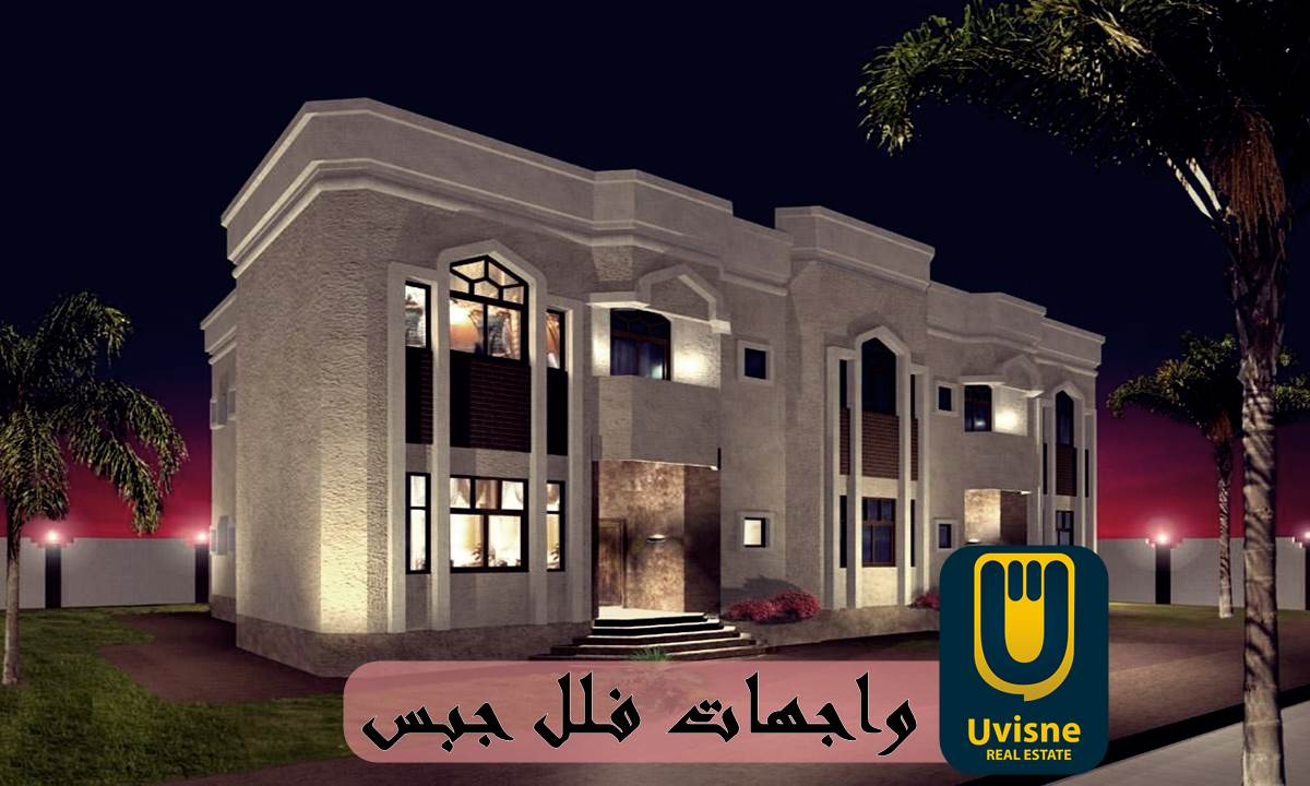 وجهات منازل جرانيت from www.uvisne.com