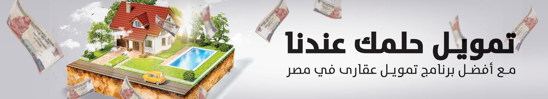 مبادرة البنك المركزي المصري للتمويل العقاري