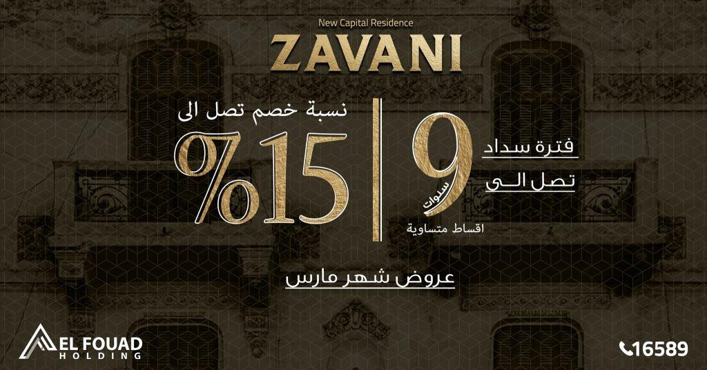 عروض علي شقق زافاني Zavani