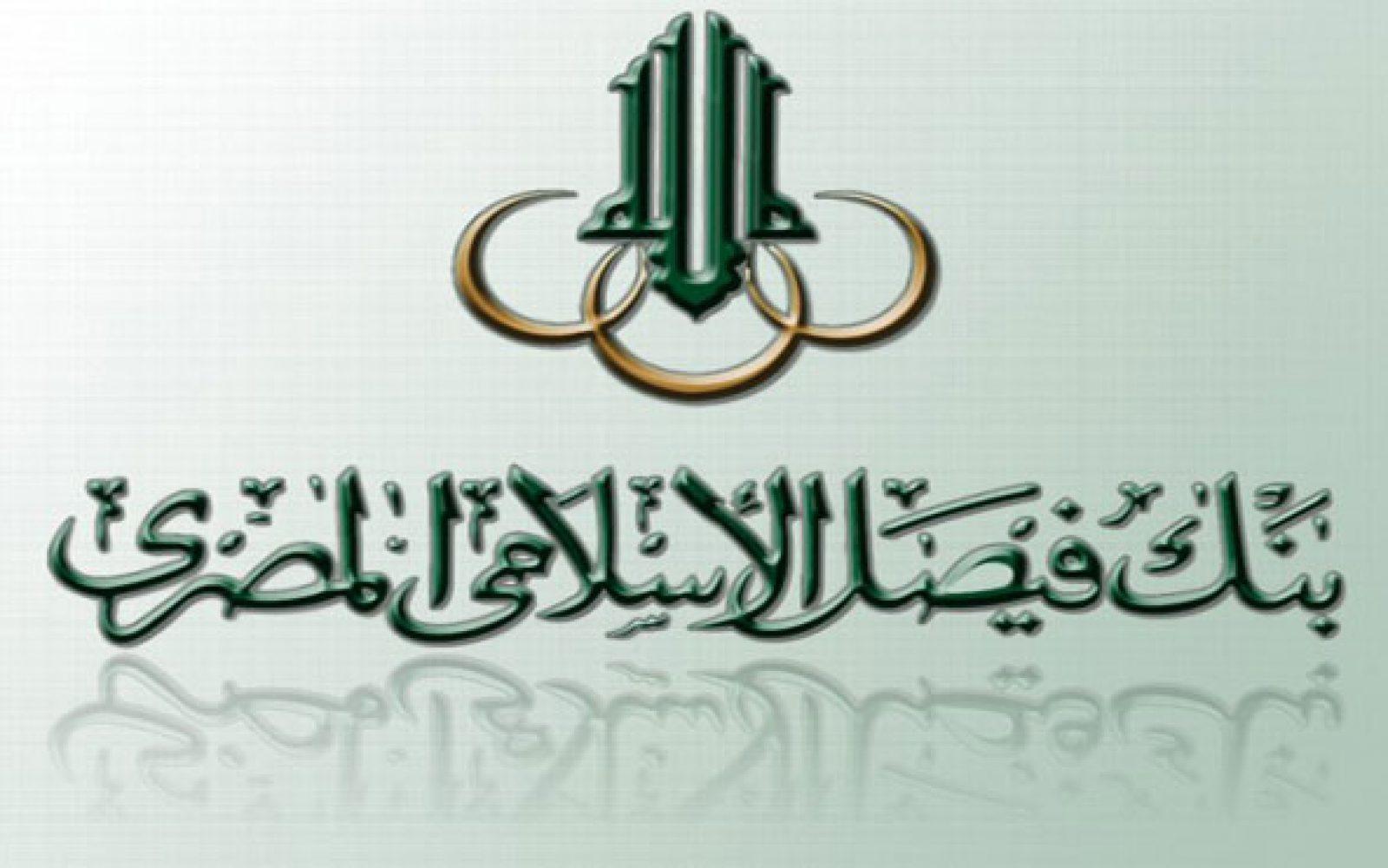 تمويل عقاري من بنك فيصل