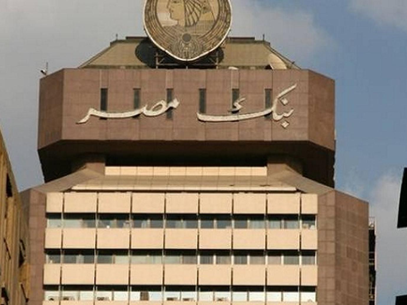 بنك مصر العاصمة الإدارية