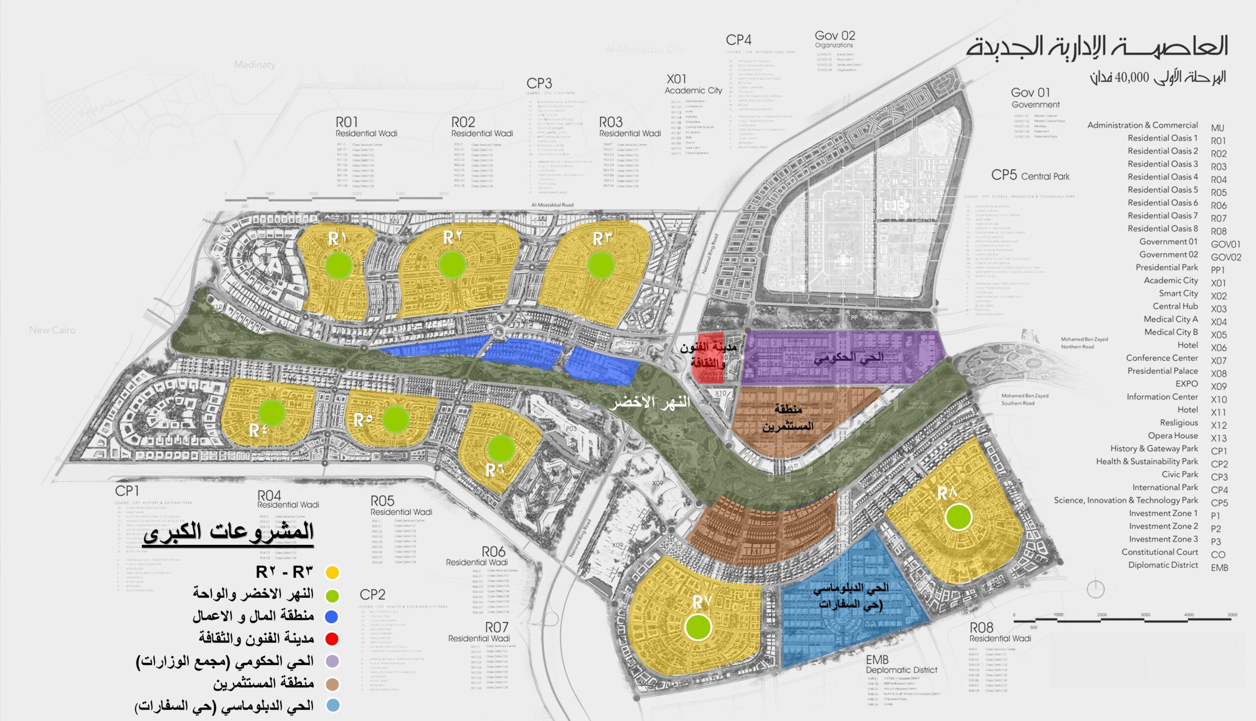 خريطة احياء العاصمة الإدارية الجديدة