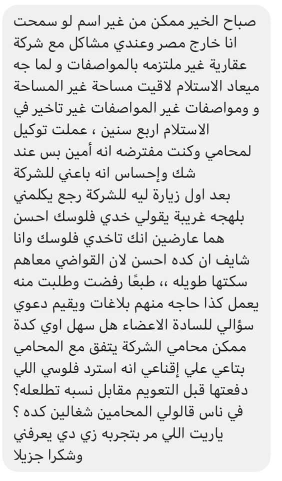من قضايا النصب العقاري ..