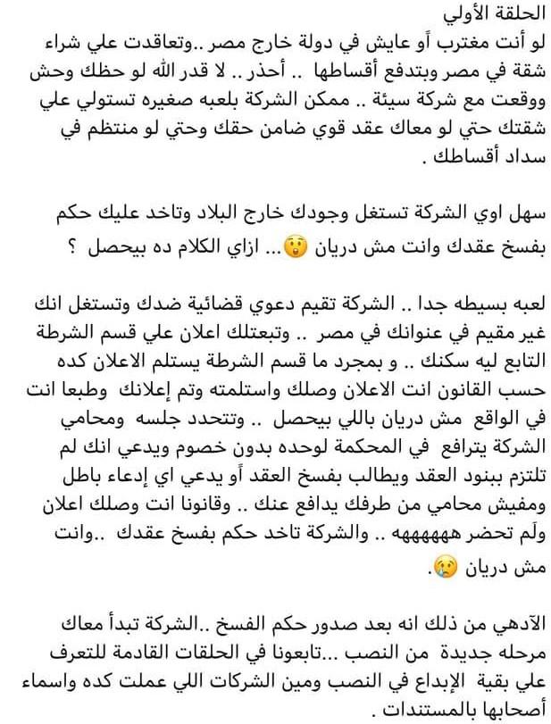 شركات النصب العقاري في مصر