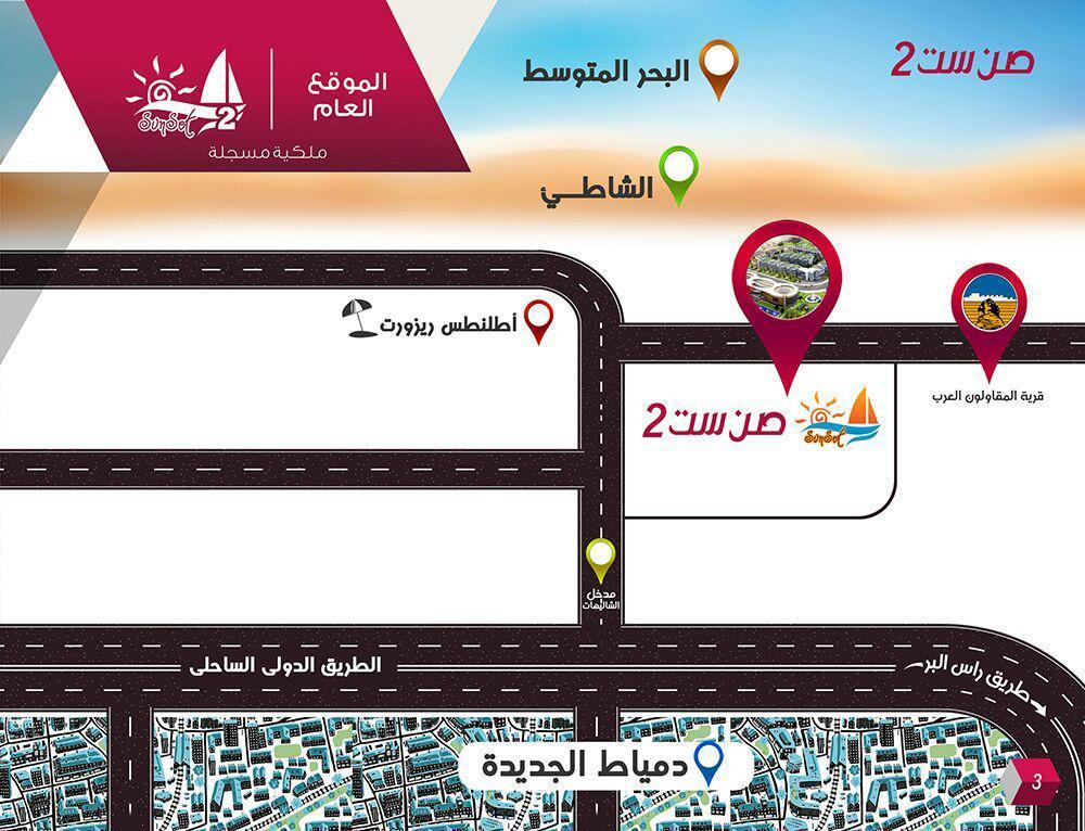 صن ست مول دمياط الجديدة Sunset Mall New Damietta City
