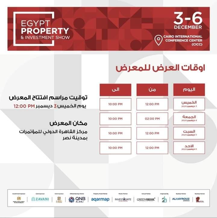 ميعاد و مكان معرض مصر الدولى للاستثمار العقاري