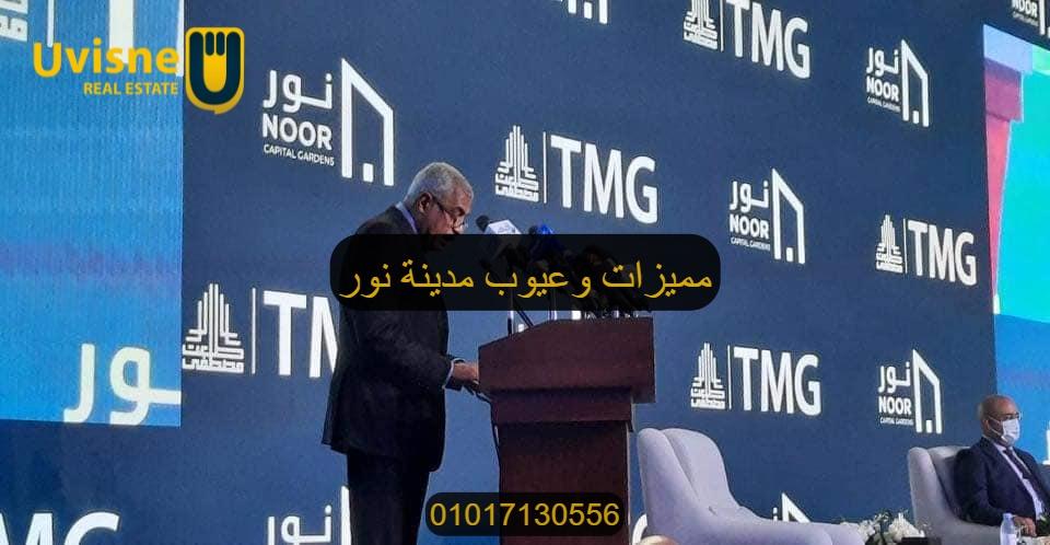 مدينة نور حدائق العاصمة الادارية الجديدة طلعت مصطفي