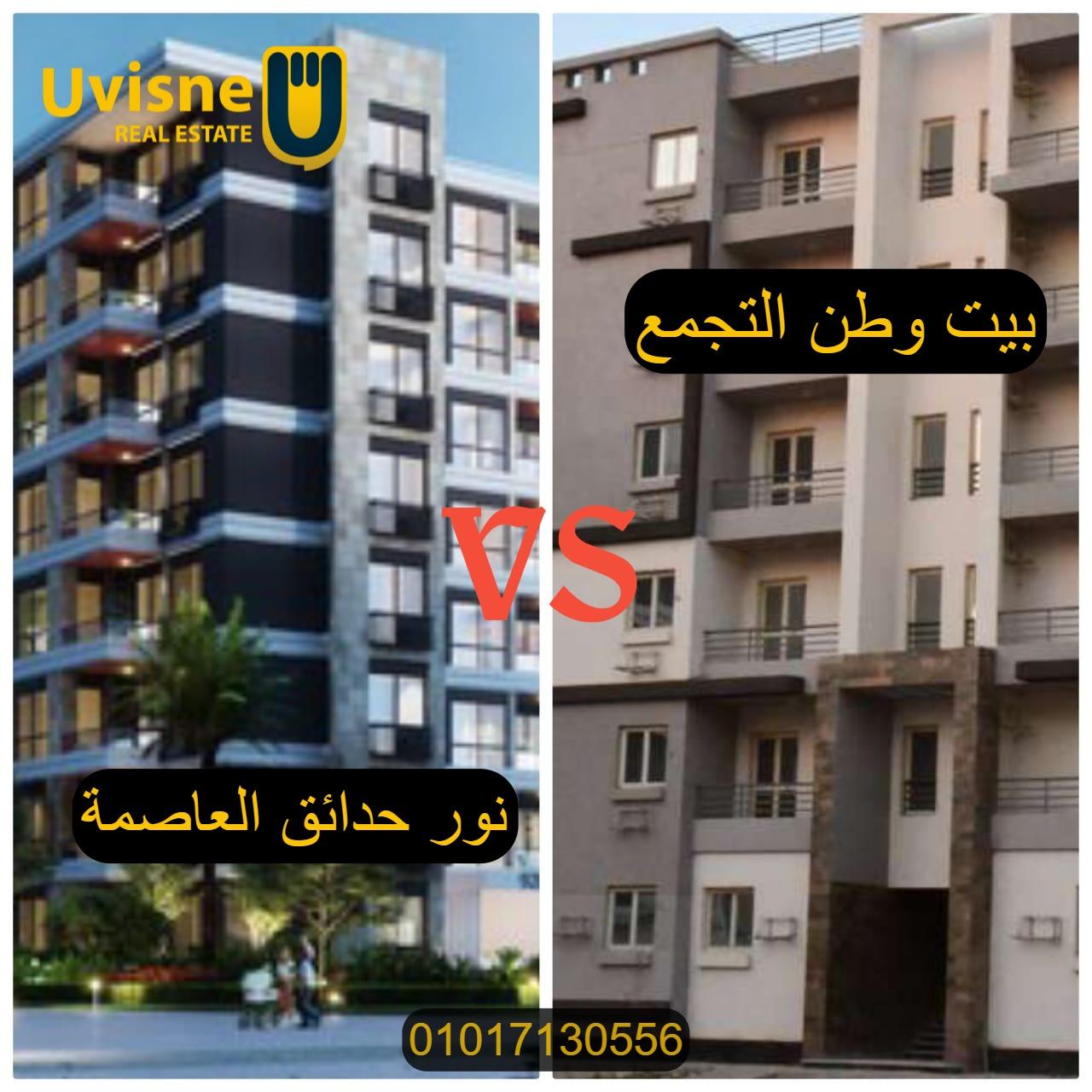 مدينة نور حدائق العاصمة الادارية الجديدة vs بيت وطن التجمع