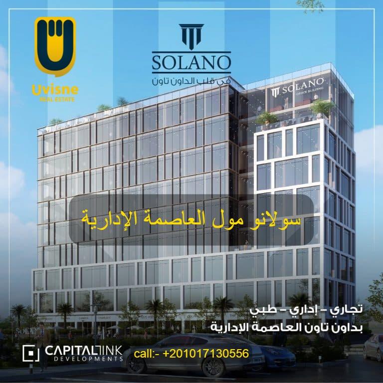 solano mall new capital تمتع بالخدمات المتكاملة